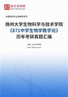 扬州大学生物科学与技术学院《871中学生物学教学论》[专业硕士]历年考研真题汇编