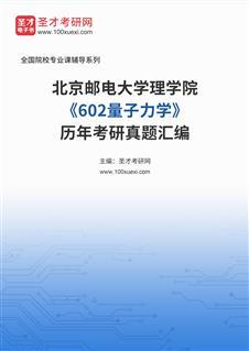 北京邮电大学理学院《602量子力学》历年考研真题汇编