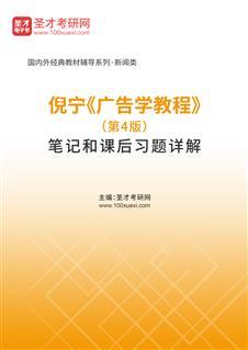 倪宁《广告学教程》(第4版)笔记和课后习题详解