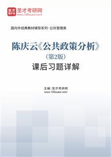 陈庆云《公共政策分析》(第2版)课后习题详解
