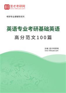 2019年英语专业考研基础英语高分范文100篇