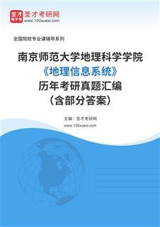 南京师范大学地理科学学院《地理信息系统》历年考研真题汇编(含部分答案)