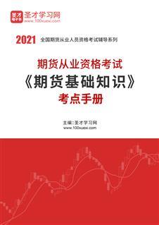 2021年期貨從業資格考試《期貨基礎知識》考點手冊