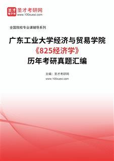 广东工业大学经济与贸易学院《825经济学》历年考研真题汇编