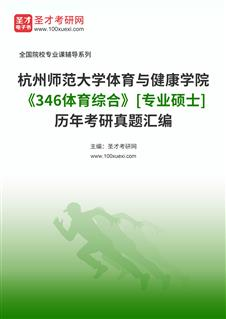 杭州师范大学体育与健康学院《346体育综合》[专业硕士]历年考研真题汇编
