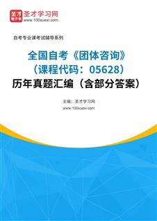 全國自考《團體咨詢(課程代碼:05628)》歷年真題匯編(含部分答案)
