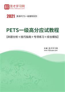 2021年3月PETS一級高分應試教程【命題分析+技巧指南+專項練習+綜合模擬】