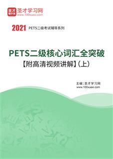 2021年PETS二級核心詞匯全突破【附高清視頻講解】(上)