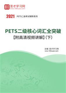 2021年PETS二級核心詞匯全突破【附高清視頻講解】(下)