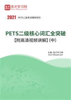2021年PETS二級核心詞匯全突破【附高清視頻講解】(中)