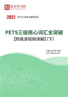 2021年PETS三級核心詞匯全突破【附高清視頻講解】(下)