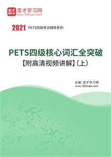 2021年PETS四級核心詞匯全突破【附高清視頻講解】(上)
