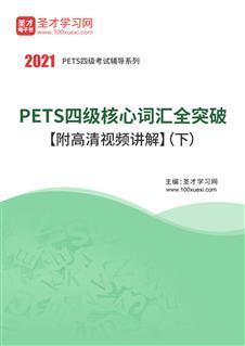 2021年PETS四級核心詞匯全突破【附高清視頻講解】(下)