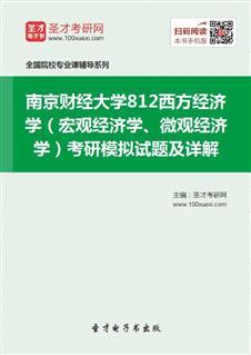 2021年南京财经大学《812西方经济学(宏观经济学、微观经济学)》考研模拟试题及详解