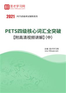 2021年PETS四級核心詞匯全突破【附高清視頻講解】(中)