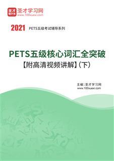 2021年PETS五級核心詞匯全突破【附高清視頻講解】(下)