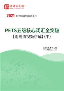 2021年PETS五級核心詞匯全突破【附高清視頻講解】(中)
