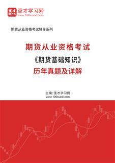 期貨從業資格考試《期貨基礎知識》歷年真題及詳解
