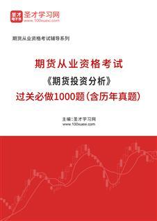 期貨從業資格考試《期貨投資分析》過關必做1000題(含歷年真題)