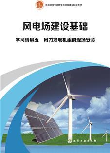 学习情境五风力发电机组的现场安装