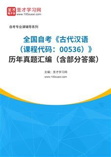 全國自考《古代漢語(課程代碼:00536)》歷年真題匯編(含部分答案)