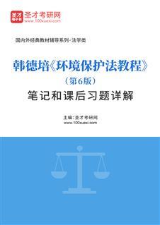 韩德培《环境保护法教程》(第6版)笔记和课后习题详解