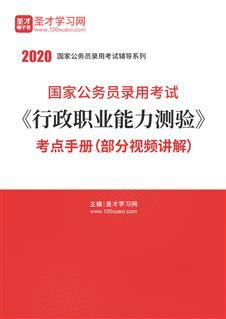 2020年国家公务员录用考试《行政职业能力测验》考点手册(部分视频讲解)