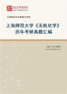 上海师范大学《无机化学》历年考研真题汇编