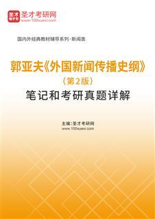 郭亚夫《外国新闻传播史纲》(第2版)笔记和考研真题详解