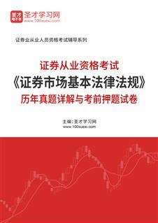 2020年证券从业资格考试《证券市场基本法律法规》历年真题详解与考前押题试卷