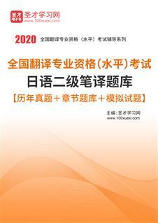 2020年全国翻译专业资格(水平)考试日语二级笔译题库【历年真题+章节题库+模拟试题】