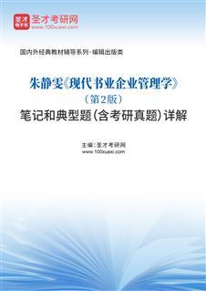 朱静雯《现代书业企业管理学》笔记和考研真题详解