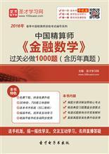 2017年秋季中国精算师《金融数学》过关必做1000题(含历年真题)