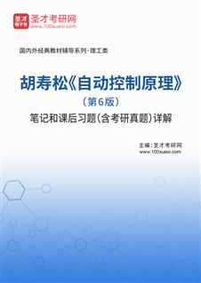 胡寿松《自动控制原理》(第6版)笔记和课后习题(含考研威廉希尔|体育投注)详解