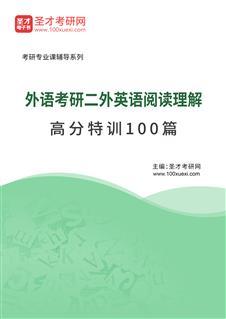 2019年外语考研二外英语阅读理解高分特训100篇