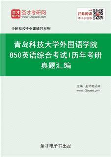 青岛科技大学外国语学院《850英语综合考试》I历年考研真题汇编