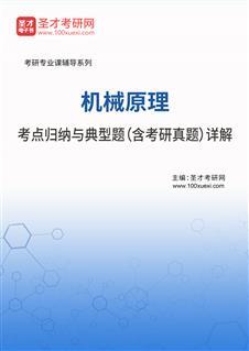 2021年机械原理考点归纳与典型题(含考研真题)详解