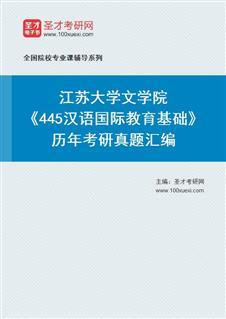 江苏大学文学院《445汉语国际教育基础》历年考研真题汇编