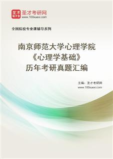 南京师范大学心理学院《心理学基础》历年考研真题汇编
