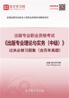 2020年出版专业职业资格考试《出版专业理论与实务(中级)》过关必做习题集(含历年真题)