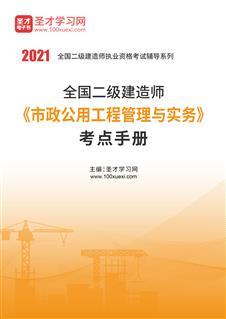 2021年二級建造師《市政公用工程管理與實務》考點手冊