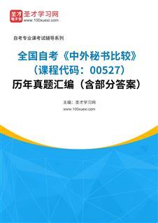 全國自考《中外秘書比較(課程代碼:00527)》歷年真題匯編(含部分答案)
