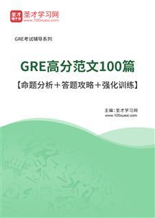2021年GRE高分范文100篇【命題分析+答題攻略+強化訓練】