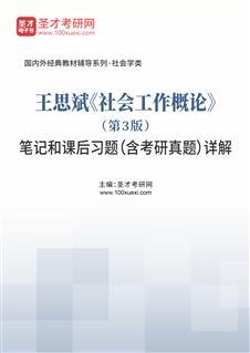 王思斌《社会工作概论》(第3版)笔记和课后习题(含考研真题)详解