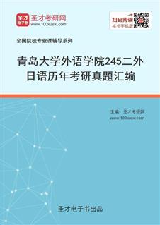 青岛大学外语学院《245二外日语》历年考研真题汇编