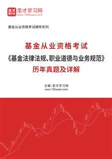 基金從業資格考試《基金法律法規、職業道德與業務規范》歷年真題及詳解
