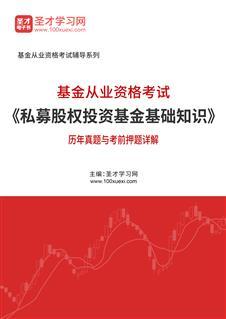 基金從業資格考試《私募股權投資基金基礎知識》歷年真題與考前押題詳解