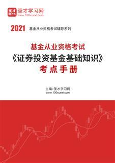 2021年基金從業資格考試《證券投資基金基礎知識》考點手冊
