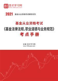 2021年基金從業資格考試《基金法律法規、職業道德與業務規范》考點手冊