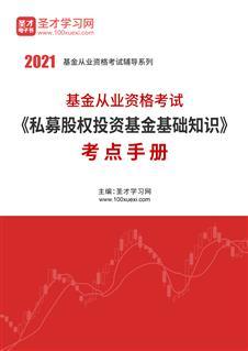 2021年基金從業資格考試《私募股權投資基金基礎知識》考點手冊